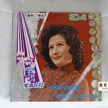 【聞思雅築】【黑膠唱片LP】【00067】紫薇金曲選集---秋的懷念、春風吻上我的臉