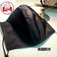 立體防水口罩 可水洗口罩 口罩套 可加入不織布口罩 鼻樑增加鋁條