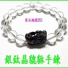 可享9折【銀鈦晶貔貅手鍊】編號951 貔貅專賣-金鎂藝品店