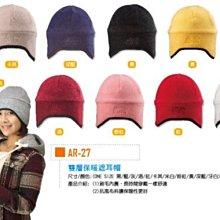 *德晉 保暖系列*AR-27 Snow Travel  雙層遮耳帽男女保暖帽 蓋耳帽 防風帽 刷毛帽