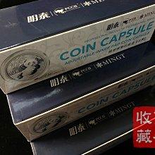 PCCB 可調活圈圓盒 紀念幣 硬幣 錢幣 小圓盒 保護盒 壓克力盒 收納盒 透明圓盒 錢幣盒 銀元 銅元 收藏