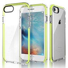 iPhone 7 / i8 5.5吋 Plus  防摔殼 雙重保護 手機殼 軟邊 保護套 手機保護殼