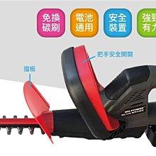 WIN五金 台灣品牌MK-POWER MK-V36 單主機 充電式籬笆剪 18V 籬笆樹剪 樹枝剪 剪枝機