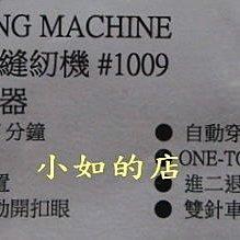 【小如的店】COSTCO好市多代購~SINGER 勝家 自動穿針縫紉機-附教學片(#1009)全新