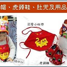 ✿豬腳印玩具出租✿寶寶抓週\抓周組合(龍頭帽、虎頭鞋、肚兜及用品)龍頭帽組(紅)-預約制