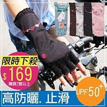 詩情抗UV半指加長止滑手套 10036 防曬半指止滑手套/抗紫外線手套/還有防曬外套 袖套