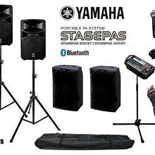 【六絃樂器】全新 Yamaha STAGEPAS 600BT 行動PA系統 +保護套 +混音器架 +麥克風 +喇叭架