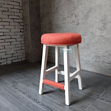 美希工坊獨創商品 大吉圓凳吧台椅 AUSPICIOUS BAR STOOL/最舒適坐感/洗白椅架/亞麻橘