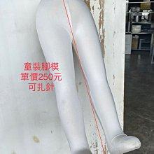 彰化二手貨中心(原線東路二手貨) ------ 兒童服飾專用 童裝腳模