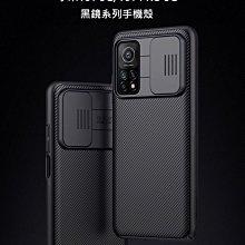 黑鏡 手機殼 輕薄 防窺保護隱私 護鏡頭 for 小米10t/小米10t pro-阿晢3c