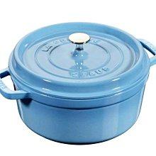 法國 Staub 2019新 冰雪藍 26cm 5.2L 鑄鐵鍋 琺瑯鍋 圓形 湯鍋 燉鍋 大容量 40501-400