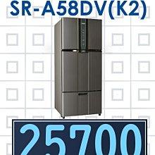 【全家電批發】原廠經銷,可自取【來電批價25700】SAMPO聲寶580公升變頻三門冰箱 電冰箱SR-A58DV(K2)