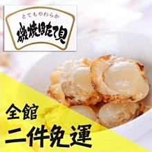【兩包入】 日本 磯燒 北海道 帆立貝 干貝糖 原味 一包約15顆 真材實料 整顆大扇貝零食 【水貨碼頭】