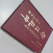 忻芯小棧   命理乾坤─八字命學3》ISBN:957350586X│武陵│鐘義明(C1-6櫃)
