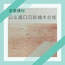 [台北市宏泰建材]日本進口檜木合板夾板12mm*955*1830(另有售檜木角材)