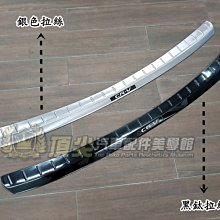 HONDA本田5代5.5代【CRV5後護板】CRV5代 5.5代專用配件 不鏽鋼飾板 保桿飾條 後防刮護板 後廂保護條