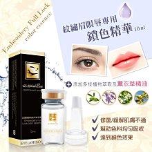 TB1 纹繡眉眼唇專用鎖色精華《特惠》