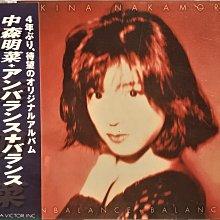 中森明菜 --- 『UNBALANCE+BALANCE』~ 1993年9月22日第15張專輯 ~ CD狀況如照片