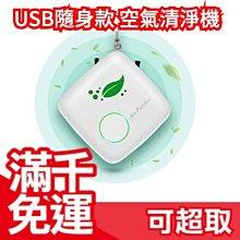 【隨身款】日本原裝 USB充電 空氣清淨機 隨身攜帶 超靜音 輕量版 PM2.5 ❤JP Plus+