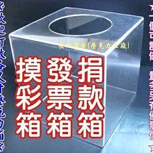 三重長田{壓克力工場} 20cm透明壓克力箱、摸彩箱、發票箱、功德箱、抽獎箱、投票箱、展示箱 模型盒 公仔箱 收藏盒