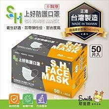 上好生醫防護口罩/三層口罩/熔噴布/防護再升級台灣製造50片入/非醫療用
