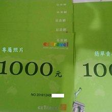 易遊網 旅遊券 旅遊卷 現金禮券   面額1萬95折售9500元