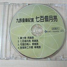 What's music上華試聽片.裸片/九族音樂紀實-七百個月亮/共4首/上華唱片1999年