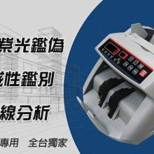 【大鼎】2019全台獨家 台幣專用智能點驗鈔機 DT-268|台幣專用|真人語音|贈外接小螢幕|