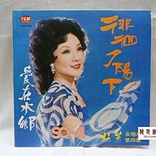 【聞思雅築】【黑膠唱片LP】【00087】楊燕---愛在水鄉,徘徊夕陽下
