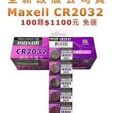 #網路大盤大#全新改版公司貨 日本maxell水銀電池CR2025/CR2032/CR2016 1顆$12