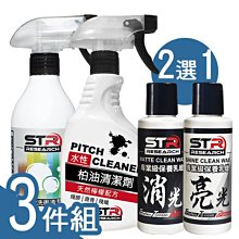 【精選三件組】STR-PROWASH中性洗車清潔劑+柏油清潔劑+消光/亮光保養乳蠟【重機/打檔車/Gogoro電動車】