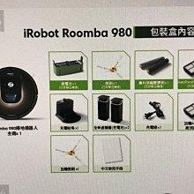 超強大折價券再折 美國iRobot Roomba 980智慧吸塵 wifi 掃地機器人 吸塵機器人