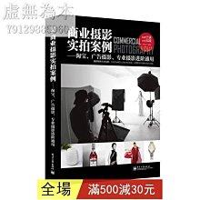簡體書籍 熱銷 書籍 商業攝影實拍案例商業攝影書籍 攝影教材書 攝影教程書籍【虛無為本】
