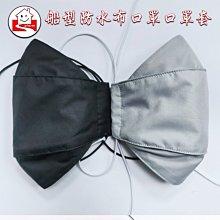 立體船型防水可換濾芯口罩套 可放不織布口罩 鼻樑處變形鋁條  HAPPY玩家
