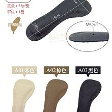 糊塗鞋匠 優質鞋材 C34 台灣製造 牛皮乳膠自黏七分墊 1雙 牛皮七分墊 牛皮乳膠七分墊 防滑涼鞋鞋墊