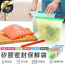 現貨!矽膠保鮮袋-1500ml 環保 食品密封袋 食物袋 密封保鮮袋 廚房收納 密封袋 果凍袋 #捕夢網【HNK7B1】