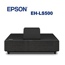 家庭劇院投影機【台北名展音響】EPSON EH-LS500 B/W 4K PRO-UHD 雷射投影大電視~門市展示中