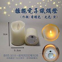 (台灣現貨) LED仿真蠟燭 直徑5.3cmx高8cm  多件優惠 喜宴 拜佛 紅殼/香檳色殼 燈蕊搖擺 電子蠟燭 婚禮