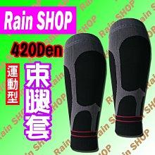 Rain SHOP健康襪館*正品Rain-420丹尼束小腿B1馬拉松 壓縮腿套 束腿套 健康襪 壓力襪 萊卡 現貨台灣製