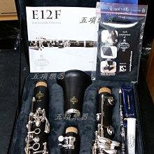 【五項樂器】全新現貨 原廠公司貨 法國BUFFET 德國製 E-12F(E12) 鍍銀鍵 豎笛 黑管 單簧管 特價優惠中