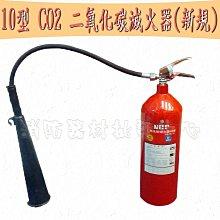 Co2 滅火器 二氧化碳滅火器(新規) 10p.10型CO2 .消防認證(鋼瓶保固2年)