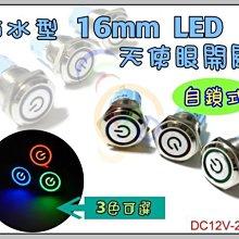 C921 自鎖式 DC12V-24V 防水型 16mm LED 天使眼開關 按鈕開關 燈條開關  防水開關
