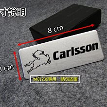 BENZ 賓士 carlsson 卡爾森 德國 改裝 鋁合金 金屬車貼 尾門貼 裝飾貼 拉絲光感 烤漆工藝 立體刻印