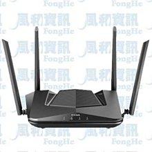 D-Link DIR-X3260 AX3200 Wi-Fi 6 雙頻無線路由器【風和網通】