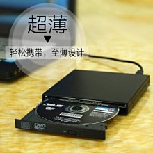 DVD光碟機 電腦USB外置光驅DVD VCD播放機筆記本便攜移動光驅 CD刻錄機免驅-CHAOLE潮樂