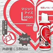 【日本製造】 日本Magic eyes*Lotion TYPE Hard硬式型潤滑液_180ml