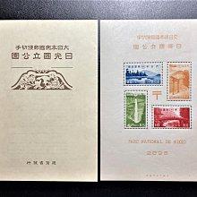 【珠璣園】J3803B-1 日本郵票 - 1938年 日光國立公園 小全張 1全 SCOTT CV=100