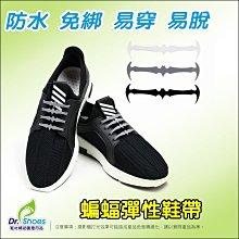 蝙蝠伸縮鞋帶 矽膠懶人鞋帶 免綁鞋帶╭*鞋博士嚴選鞋材*╯