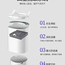 捕蚊燈器|利用蚊子的生理特性,物理仿生滅蚊燈 靜音驅蚊器 防蚊滅蚊神器,無毒性,安全!