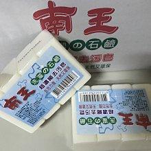 南王超濃縮去汙洗衣皂  135g4 (10x4=40塊)✅